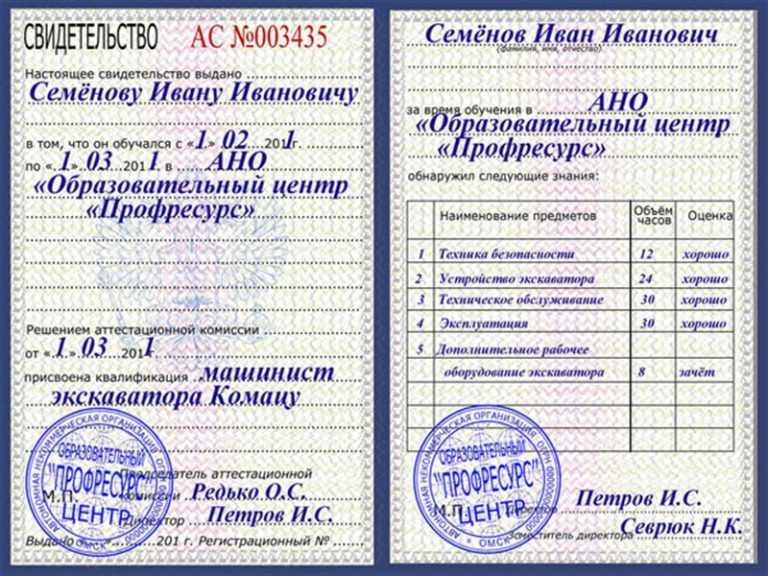 где в москве можно учиться на экскаваторщика сейчас