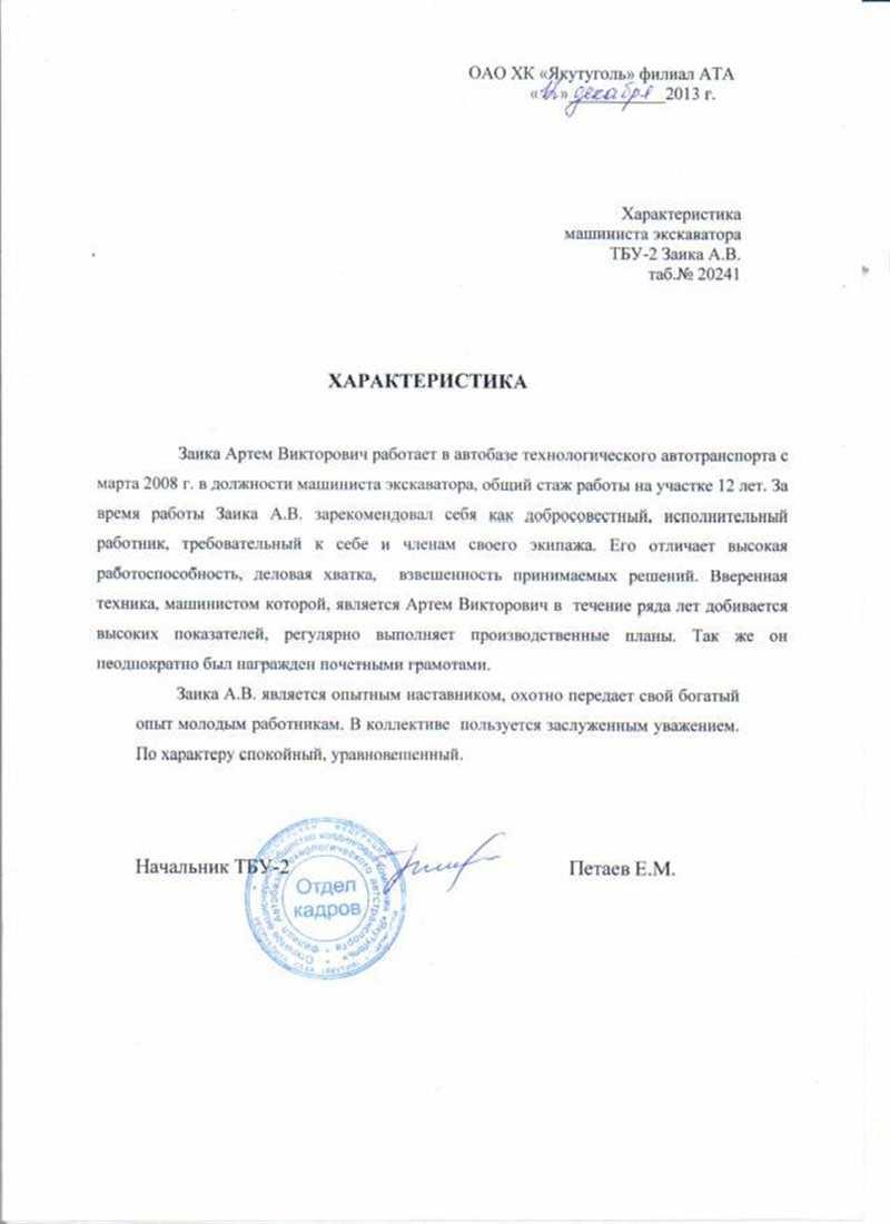 Должностные инструкции машинист асфальтоукладчика